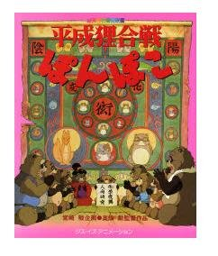 This is Animation - Picture Book - Japanese - Heisei Tanuki Gassen Ponpoko / Pom Poko (new)