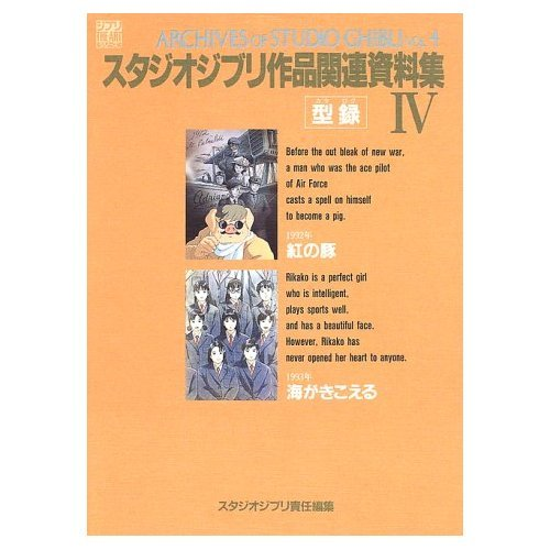 Archives of Studio Ghibli (4) - Art Series - Japanese Book - Ocean Waves & Porco - Ghibli (new)