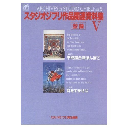 Archives of Studio Ghibli (5) - Japanese Book - Ponpoko / Pom Poko & Whisper of the Heart (new)