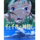 Roman Album - Japanese Book - Spirited Away - Ghibli (new)