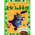 Roman Album - Japanese Book - My Neighbor Totoro - Ghibli (new)