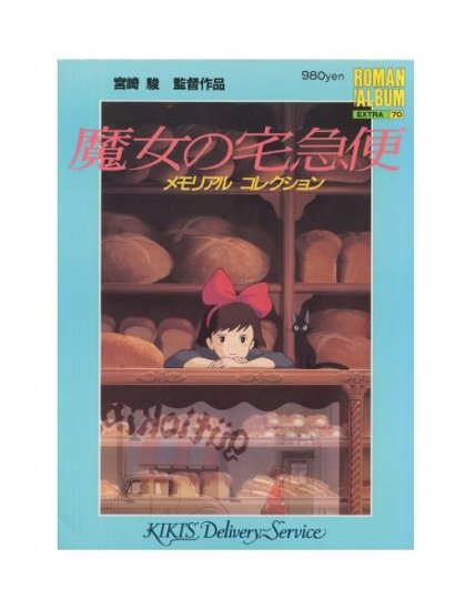 Roman Album - Japanese Book - Kiki's Delivery Service - Ghibli (new)