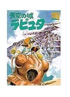 Roman Album - Japanese Book - Laputa: Castle in the Sky - Ghibli (new)