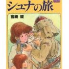 Juna no Tabi / The Journey of Shuna - Picture Book - Hayao Miyazaki - Japanese Book - Ghibli (new)
