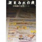 Miyazaki Hayao no Mousou Nouto - Japanese Book - Ghibli (new)