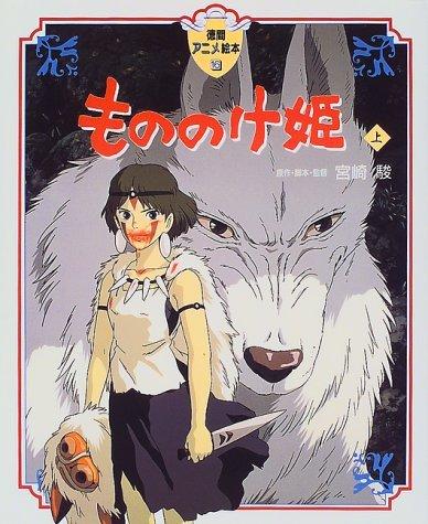 Tokuma Anime Picture Book 1 - Japanese Book - Princess Mononoke - Ghibli (new)