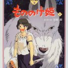 Tokuma Anime Picture Book 1 - Japanese Book - Princess Mononoke - Ghibli (new)