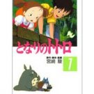 Film Comics 1 - Animage Comics Special - Japanese Book - My Neighbor Totoro - Ghibli (new)