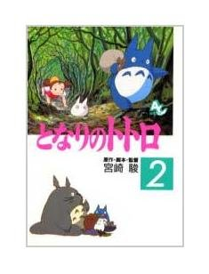 Film Comics 2 - Animage Comics Special - Japanese Book - My Neighbor Totoro - Ghibli (new)