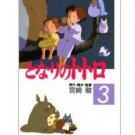 Film Comics 3 - Animage Comics Special - Japanese Book - My Neighbor Totoro - Ghibli (new)