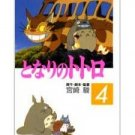 Film Comics 4 - Animage Comics Special - Japanese Book - My Neighbor Totoro - Ghibli (new)