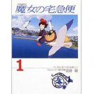 Film Comics 1 - Animage Comics Special - Japanese Book - Kiki&#39;s Delivery Service - Ghibli (new)