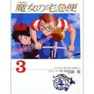 Film Comics 3 - Animage Comics Special - Japanese Book - Kiki's Delivery Service - Ghibli (new)