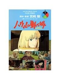 Film Comics 2 - Animage Comics Special - Japanese Book - Howl's Moving Castle - Ghibli (new)