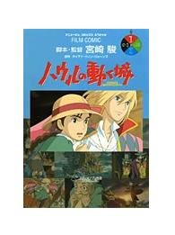 Film Comics 1 - Animage Comics Special - Japanese Book - Howl's Moving Castle - Ghibli (new)