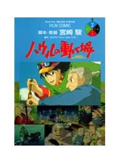 Film Comics 3 - Animage Comics Special - Japanese Book - Howl&#039;s Moving Castle - Ghibli (new)