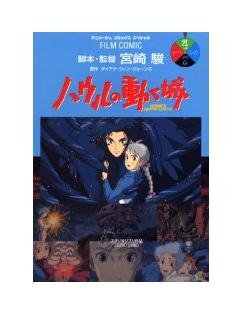 Film Comics 4 - Animage Comics Special - Japanese Book - Howl's Moving Castle - Ghibli (new)