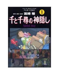 Film Comics 1 - Animage Comics Special - Japanese Book - Spirited Away - Ghibli (new)