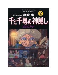 Film Comics 2 - Animage Comics Special - Japanese Book - Spirited Away - Ghibli (new)