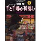 Film Comics 4 - Animage Comics Special - Japanese Book - Spirited Away - Ghibli (new)