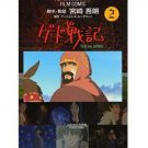 Film Comics 2 - Animage Comics Special - Japanese Book - Gedo Senki - Ghibli (new)