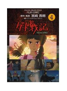 Film Comics 4 - Animage Comics Special - Japanese Book - Gedo Senki - Ghibli (new)