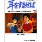 Film Comics 2 - Animage Comics Special - Japanese Book - Whisper of the Heart - Ghibli (new)