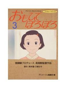 Film Comics 3 - Animage Comics Special - Japanese Book - Only Yesterday - Ghibli (new)