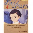 Film Comics 4 - Animage Comics Special - Japanese Book - Only Yesterday - Ghibli (new)