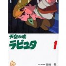 Film Comics 1 - Animage Comics Special - Japanese Book - Laputa: Castle in the Sky - Ghibli (new)