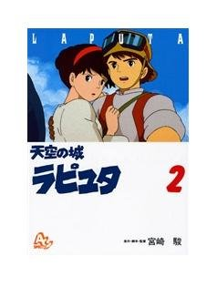Film Comics 2 - Animage Comics Special - Japanese Book - Laputa: Castle in the Sky - Ghibli (new)