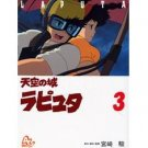 Film Comics 3 - Animage Comics Special - Japanese Book - Laputa: Castle in the Sky - Ghibli (new)