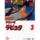 Film Comics 3 - Animage Comics Special - Japanese Book - Laputa: Castle in the Sky - Ghibli (new)