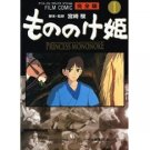 Film Comics 1 - Animage Comics Special - Japanese Book - Princess Mononoke - Ghibli (new)
