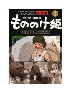 Film Comics 2 - Animage Comics Special - Japanese Book - Princess Mononoke - Ghibli (new)