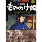 Film Comics 4 - Animage Comics Special - Japanese Book - Princess Mononoke - Ghibli (new)