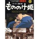 Film Comics 5 - Animage Comics Special - Japanese Book - Princess Mononoke - Ghibli (new)