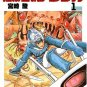 Film Comics 1~7 Set - Animage Comics WIDE Edition - Cover Case - Japanese Book - Nausicaa (new)