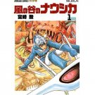 Film Comics 1 - Animage Comics WIDE Edition - Japanese - Nausicaa - Hayao Miyazaki - Ghibli (new)