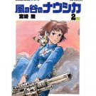 Film Comics 2 - Animage Comics WIDE Edition - Japanese - Nausicaa - Hayao Miyazaki - Ghibli (new)