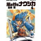 Film Comics 4 - Animage Comics WIDE Edition - Japanese - Nausicaa - Hayao Miyazaki - Ghibli (new)