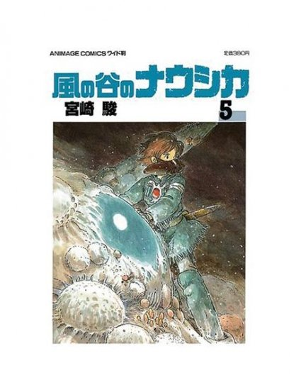 Film Comics 5 - Animage Comics WIDE Edition - Japanese - Nausicaa - Hayao Miyazaki - Ghibli (new)