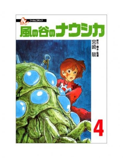 Film Comics 4 - Animage Comics Special - Japanese - Nausicaa - Hayao Miyazaki - Ghibli (new)