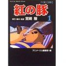 Film Comics 1 - Animage Comics - Japanese Book - Porco Rosso - Ghibli (new)