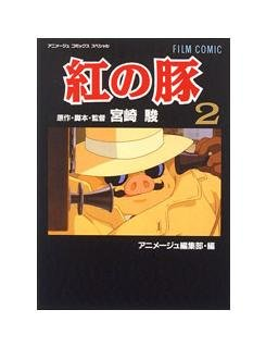 Film Comics 2 - Animage Comics - Japanese Book - Porco Rosso - Ghibli (new)