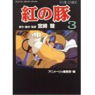 Film Comics 3 - Animage Comics - Japanese Book - Porco Rosso - Ghibli (new)