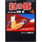 Film Comics 4 - Animage Comics - Japanese Book - Porco Rosso - Ghibli (new)