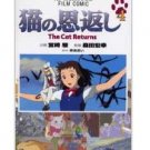 Film Comics Special 4 - Animage Comics - Japanese Book - Cat Returns - Ghibli (new)