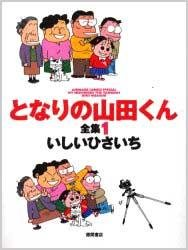 Animage Comics Special 1 - Japanese Book - My Neigbors the Yamadas Complete Collection (new)