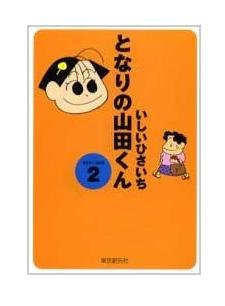 Ghibli - My Neigbors the Yamadas 2 - Japanese Book (new)